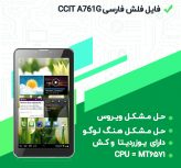 persian-flash-ccit-a761g