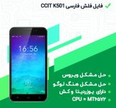 persian-flash-ccit-k501