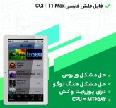 persian-flash-ccit-t1-max