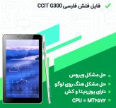 persian-flash-ccit-g300