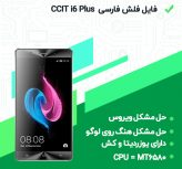 persian-flash-ccit-i6-plus