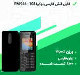 persian-flash-nokia108